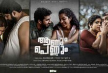 aanum pennum malayalam movie