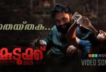 Kudukku 2025 Malayalam Movie 2021