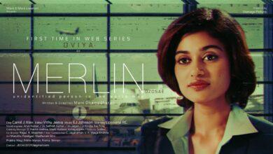 Merlin Web Series 2021