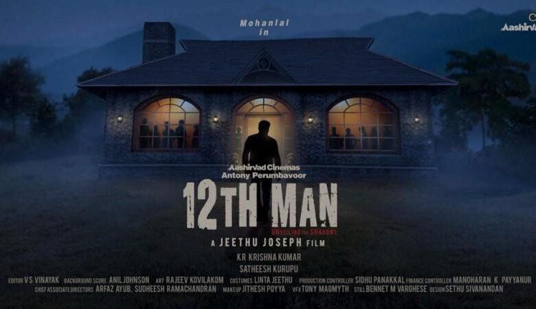 12th Man Malayalam Movie