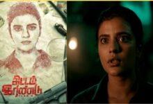 Download Thittam Irandu Movie Isaimini Tamilrockers 2021