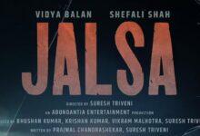 Jalsa Movie 2022 Cast, Trailer, Release Date, Vidya Balan