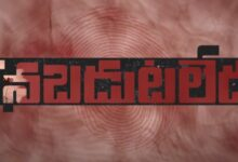 Kanabadutaledhu Movie Download Movierulz Filmyzilla Telegram Tamilrockers