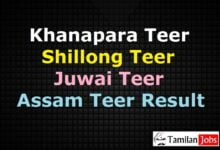 Khanapara Teer Result Today 4.8.2021, Shillong Teer Result, Juwai Teer Result, Assam Teer Result