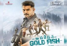 Operation Gold Fish Telugu Movie Songs Download Naa Songs – FilmyOne.com ~ New Mp3 Songs Free Download