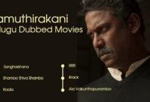 Samuthirakani Telugu Dubbed Movie List Until 2021