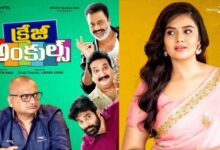 Telugu Movie Crazy Uncles Leaked On Movierulz Full HD Download