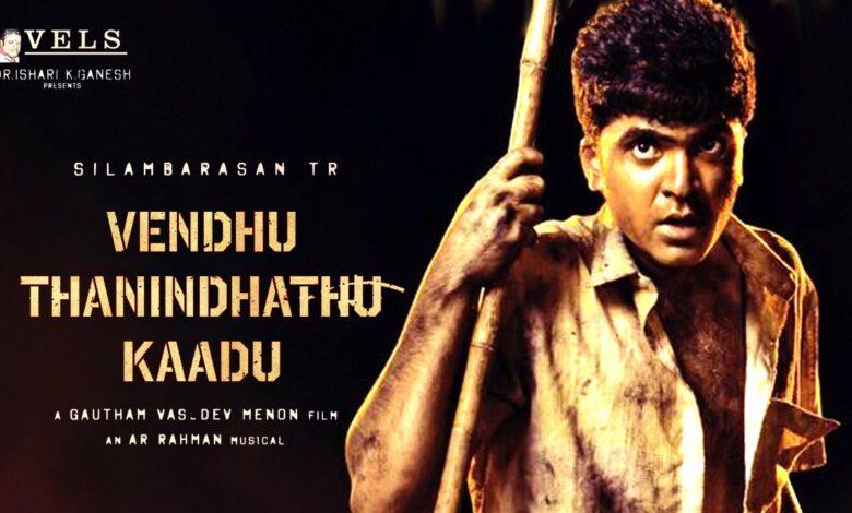 Vendhu Thaninthathu Kaadu Movie (2022)