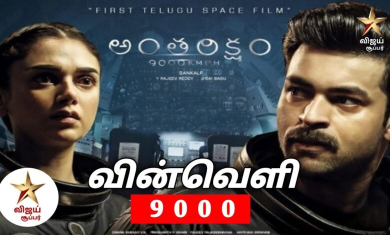 Vinveli 9000 Full Movie: Where To Watch Online For Free?  – Filmywap 2021: Filmywap Bollywood, Punjabi, South, Hollywood Movies, Filmywap Latest News