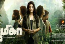 Watch Aishwarya Rajesh 2 Boomika Tamil Movie Trailer