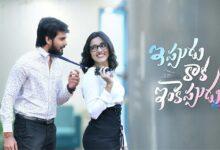 Ippudu Kaaka Inkeppudu Movie Download TamilRockers, Movierulz, TamilGun, TamilYogi, Filmyzilla