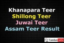 Khanapara Teer Result Today 15.9.2021, Shillong Teer Result, Juwai Teer Result, Assam Teer Result