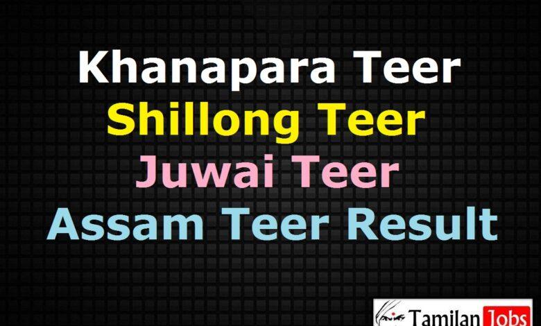 Khanapara Teer Result Today 4.9.2021, Shillong Teer Result, Juwai Teer Result, Assam Teer Result