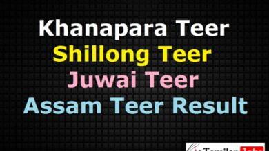 Khanapara Teer Result Today 25.10.2021, Shillong Teer Result, Juwai Teer Result, Assam Teer Result